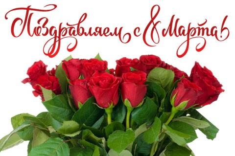 И мы спешим вас поздравить в 8 марта в